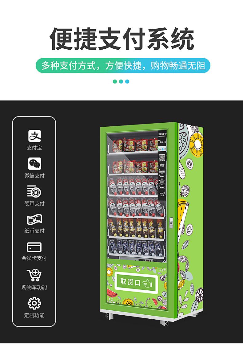 江西售货机60货道常温款