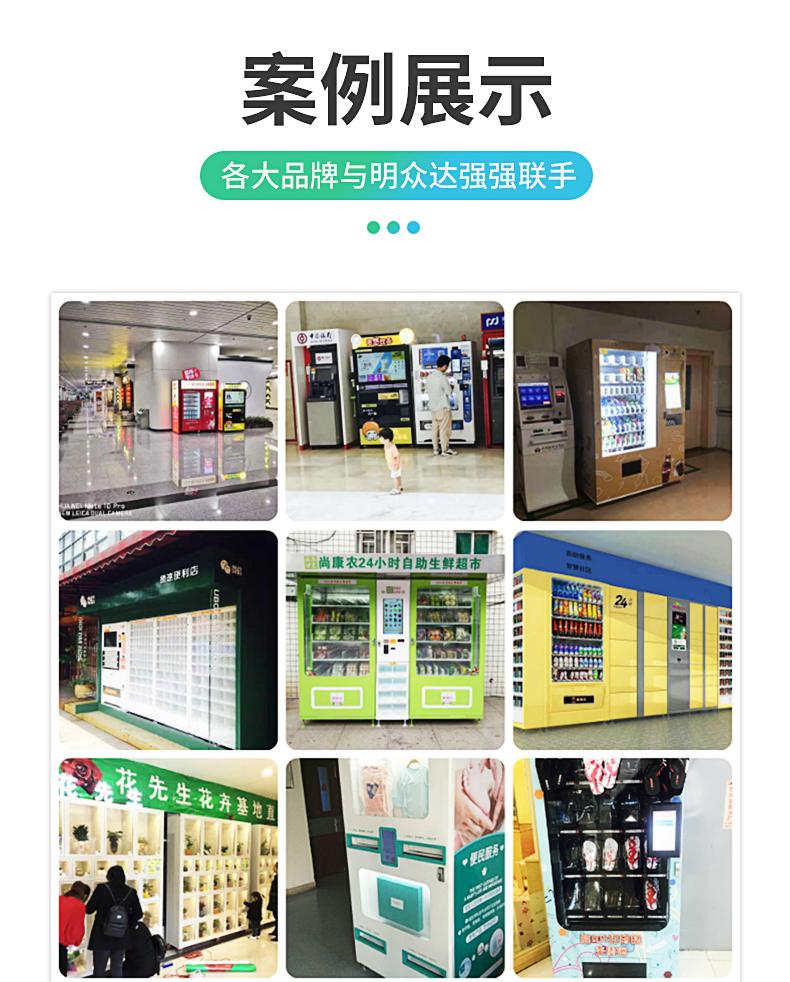 上海60货道风冷售货机定制多少钱