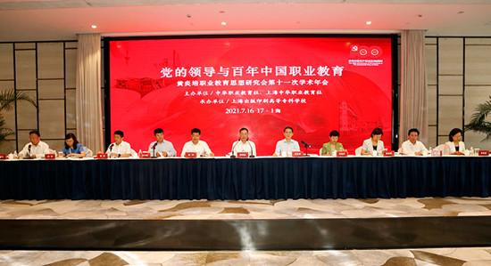 中華職業教育社