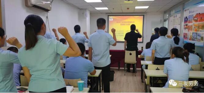 南阳市三友劳务派遣有限公司第二季度工作总结会议圆满举行