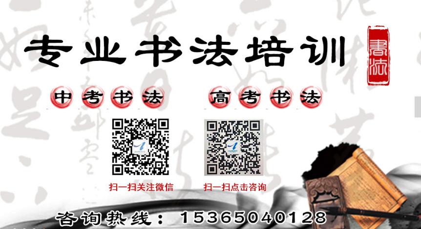 南京江左书法高考