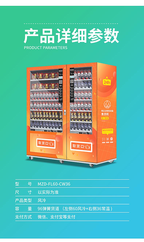 长沙饮料无人售货机