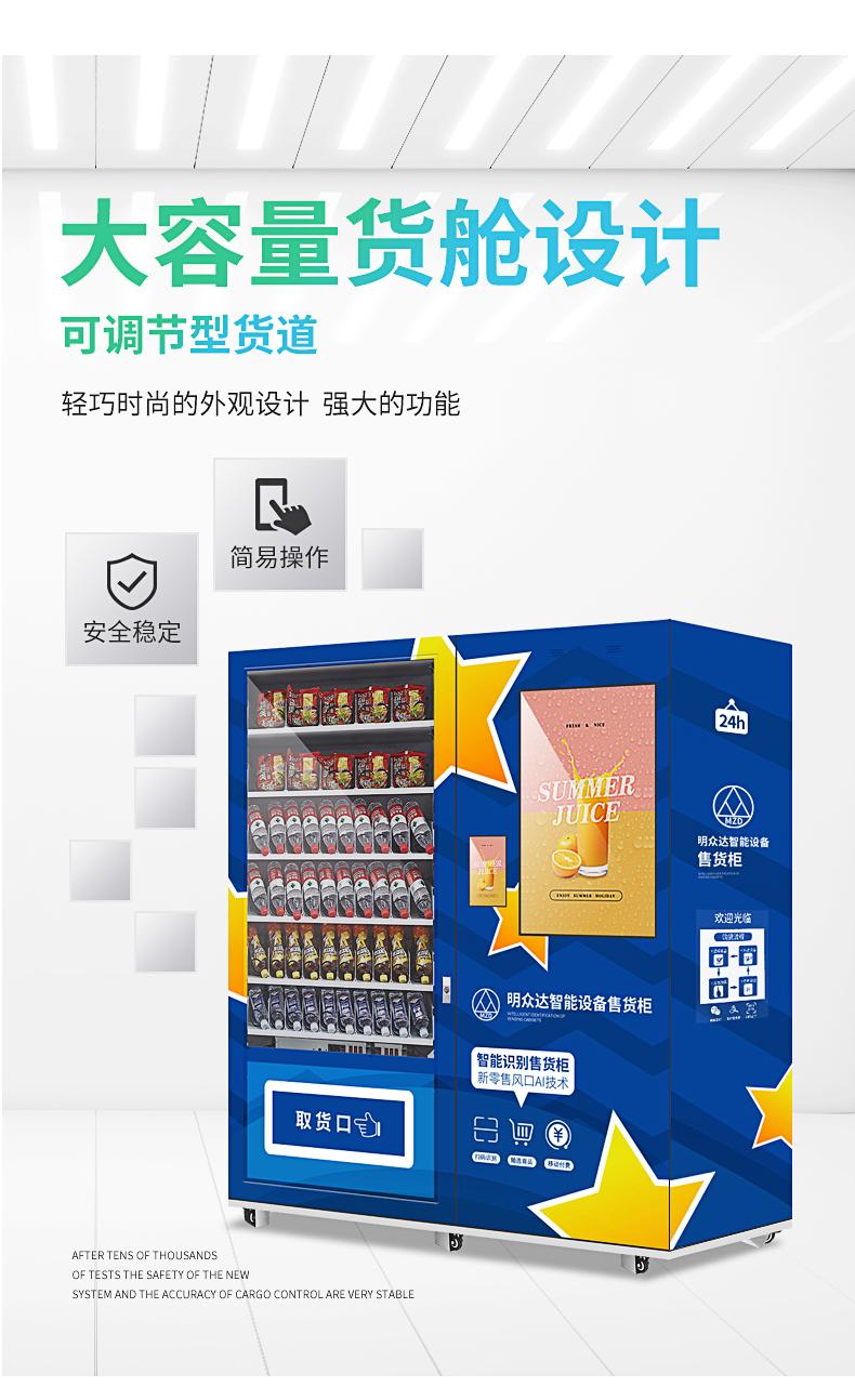 南京饮料风冷无人售货机55寸屏幕厂家定制