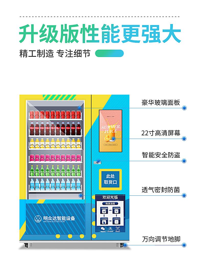 南京60道风冷综合无人售货机厂家定制