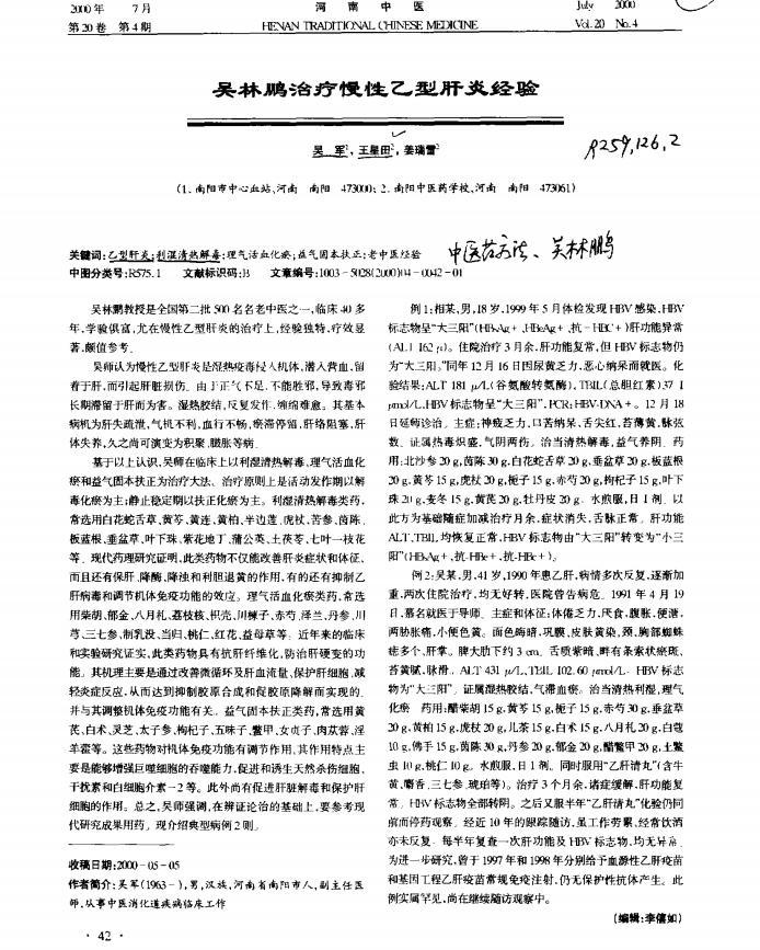 吴林鹏治疗慢性乙型肝炎经验