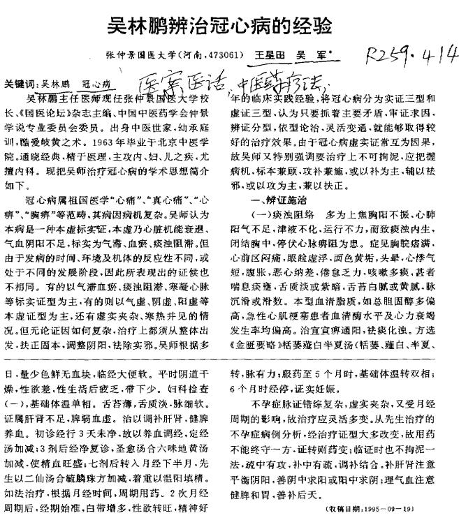 吴林鹏辨治冠心病的经验