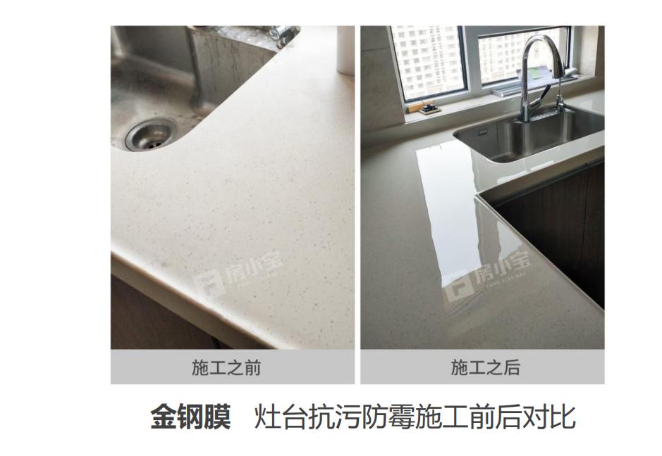 金钢膜防污耐磨石材专用