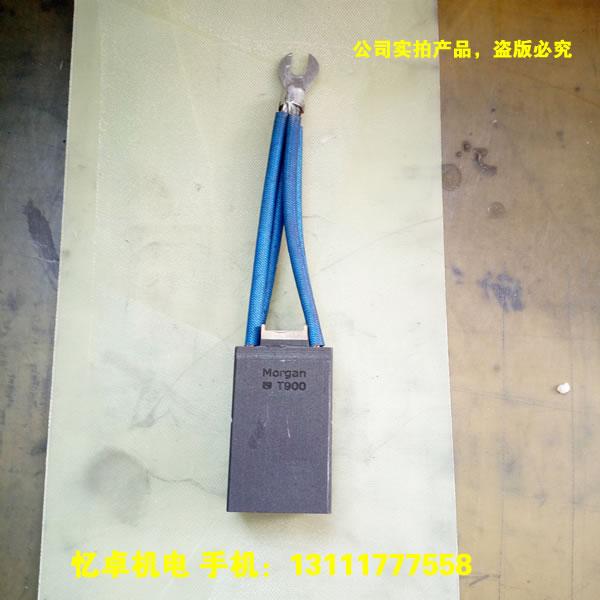 T900碳刷