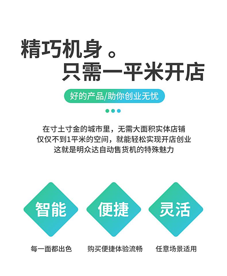 武汉口罩防疫用品自助贩卖机厂家定制