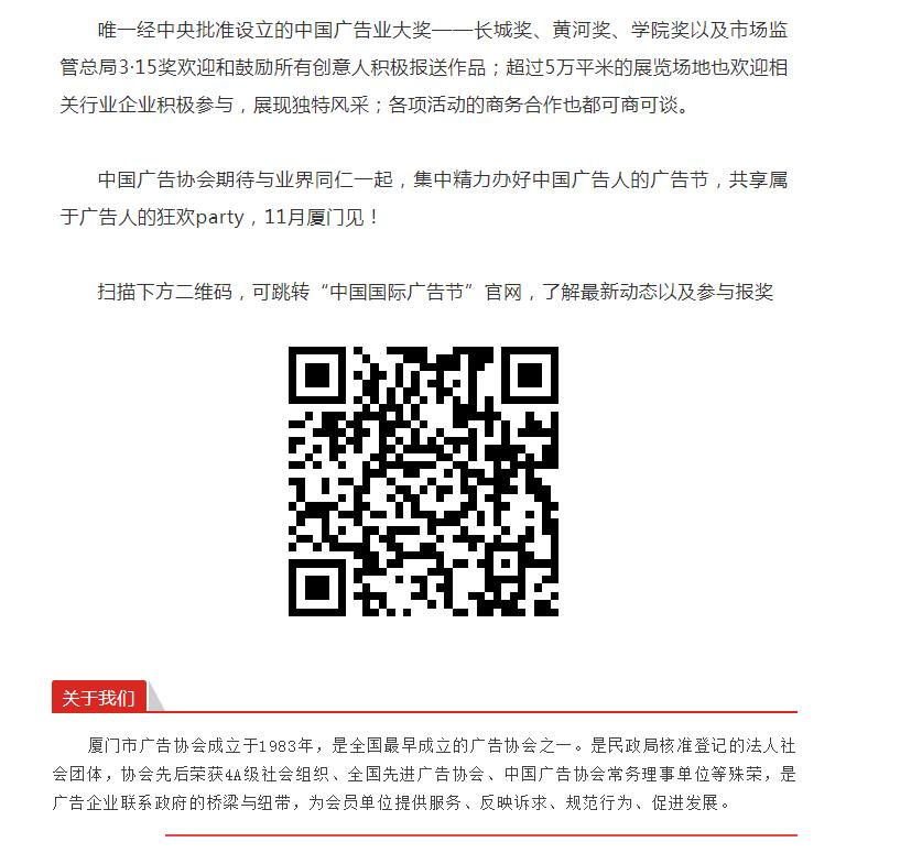 第28届中国国际广告节继续落地厦门!