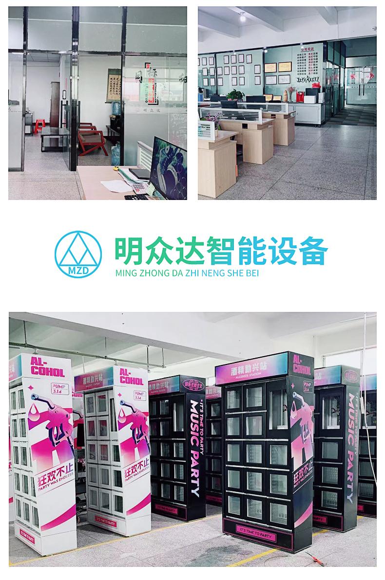 上海风冷售货机