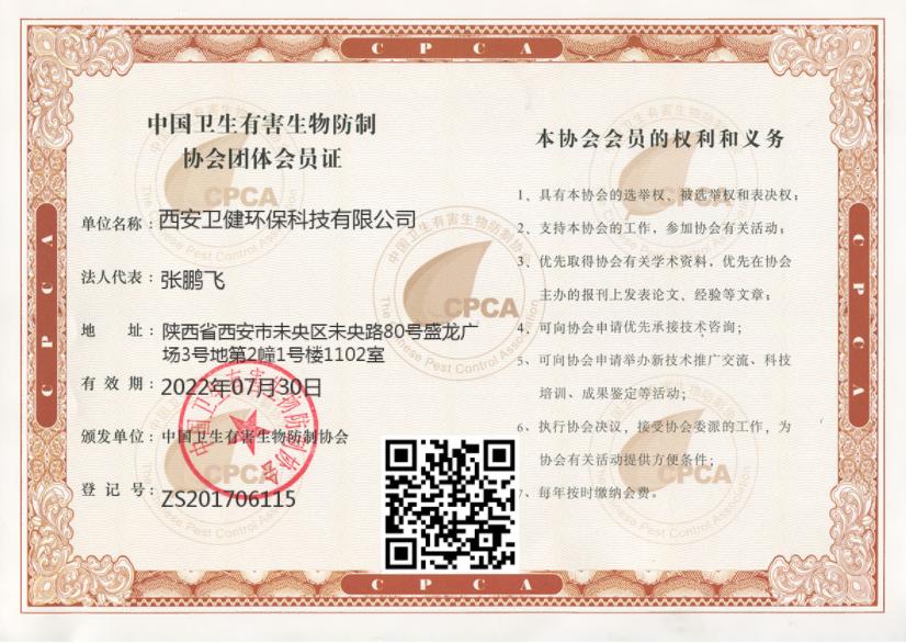 中国卫生有害生物防治协会团体会员证