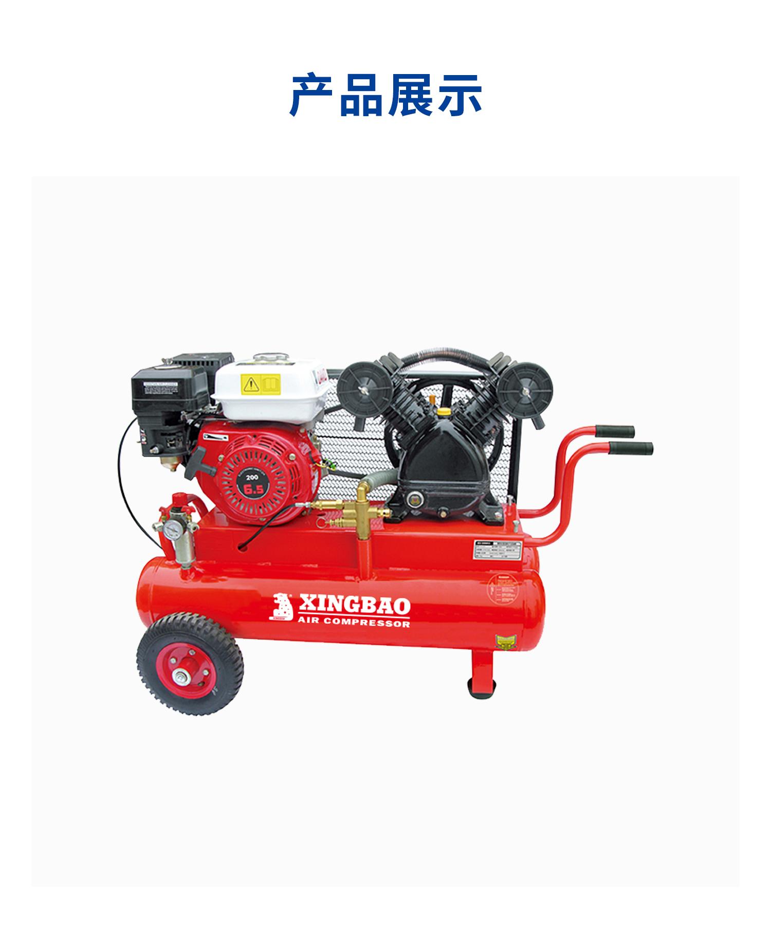 汽油式空气压缩机
