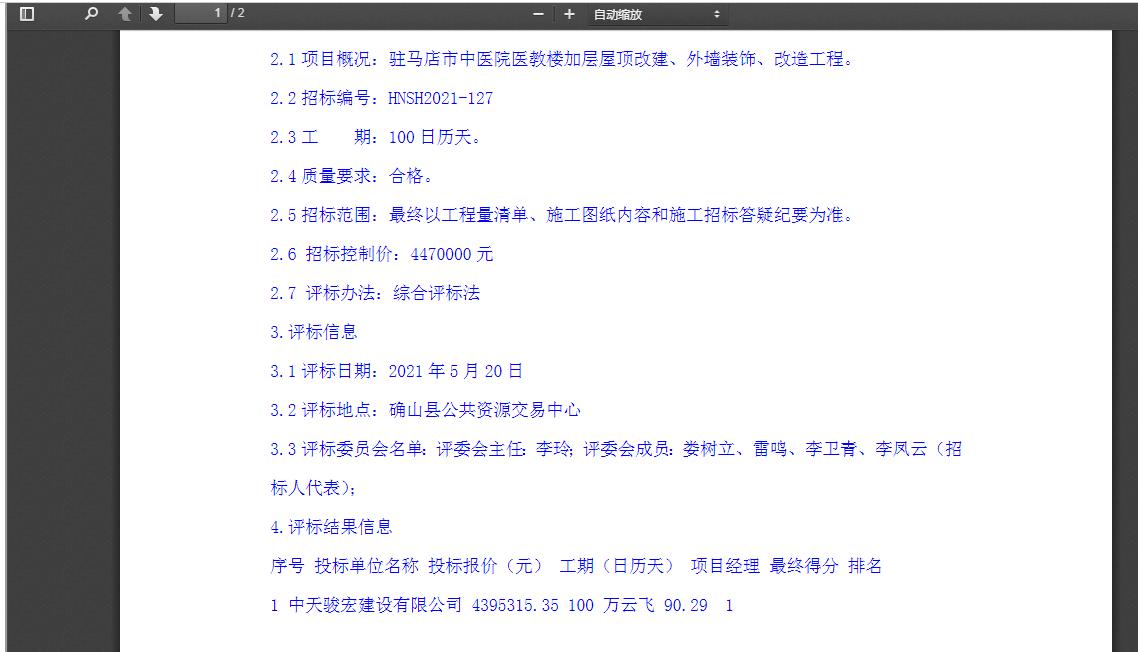 中天骏宏建设有限公司