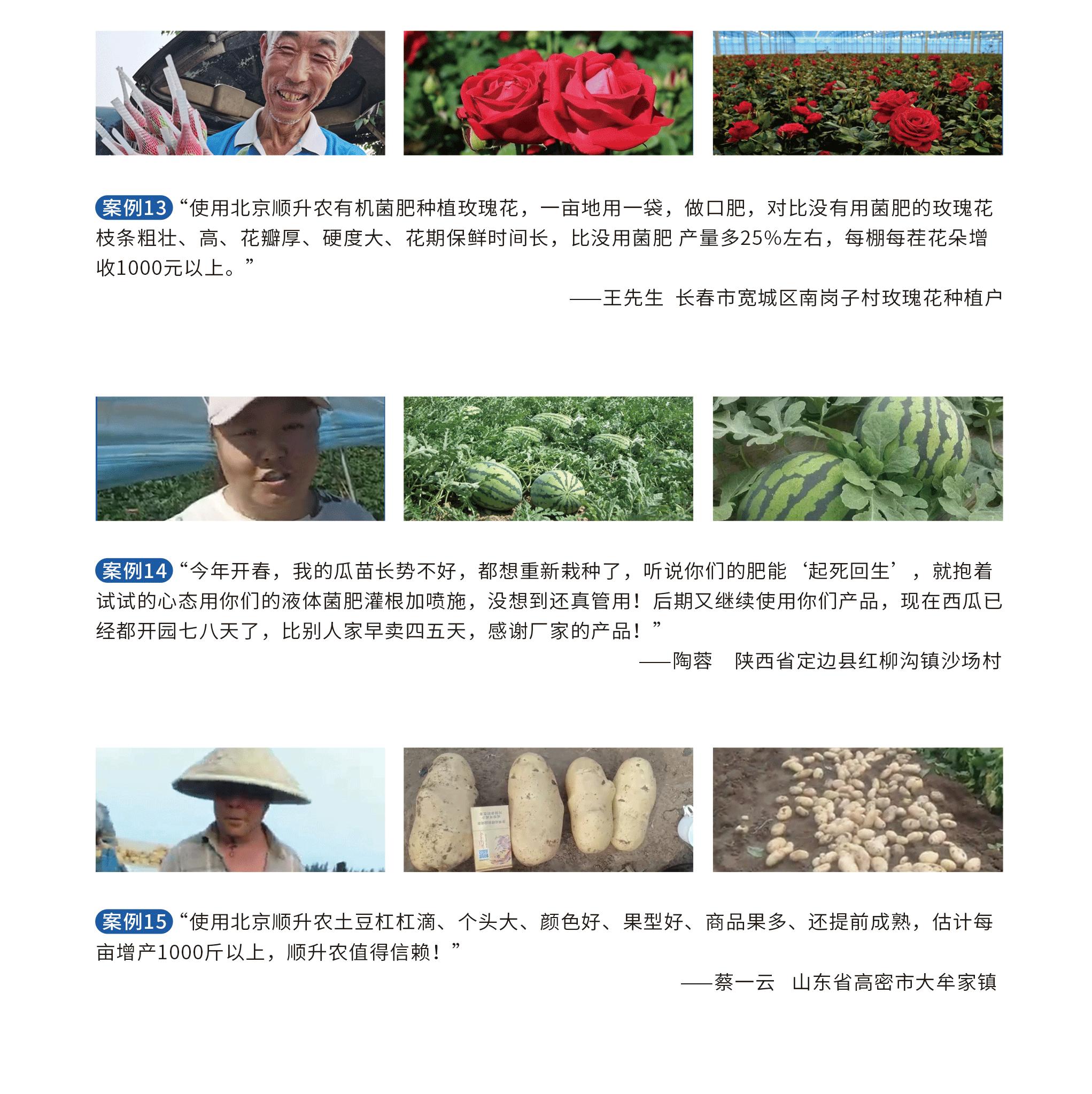北京顺升农