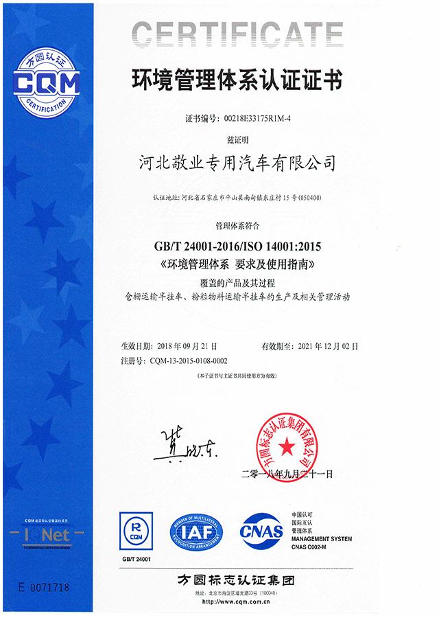 专用汽车公司职业健康安全管理体系认证证书