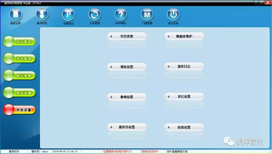 甘肅培訓機構管理系統