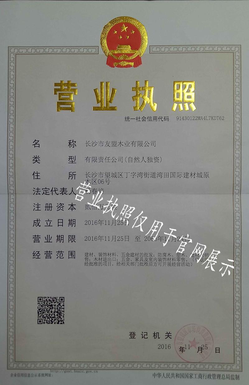 长沙市有盟木业有限公司