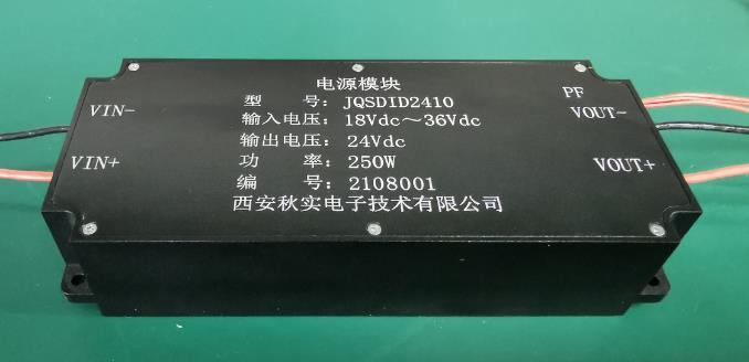 电源模块JQSDID2410