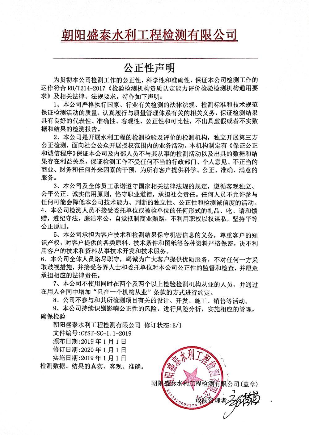 朝阳盛泰水利工程检测有限公司公正性声明
