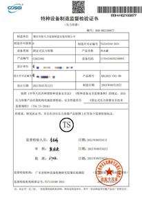 肇庆市新大力设备制造安装有限公司