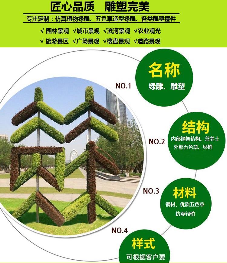 國慶節仿真綠雕