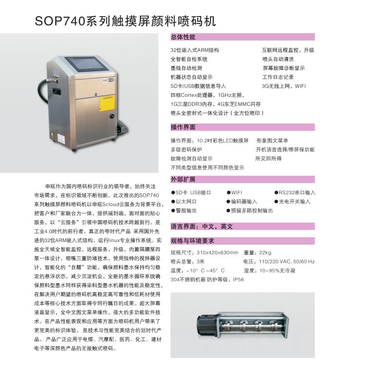 SOP740系列触摸屏
