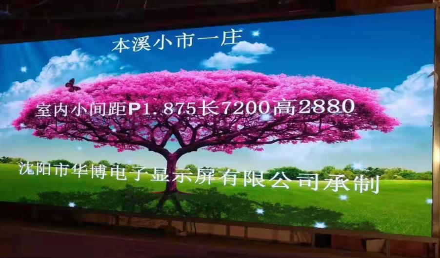 遼寧LED顯示屏廠家