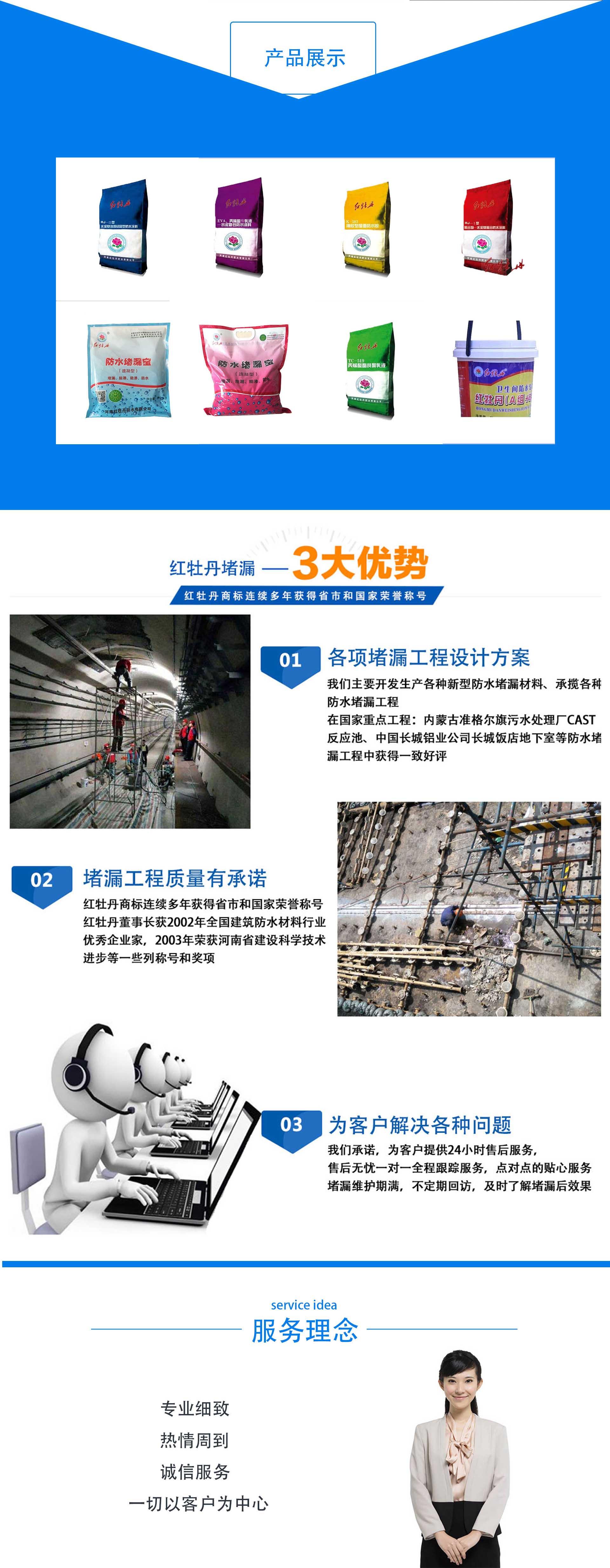 混凝土抗裂防水劑