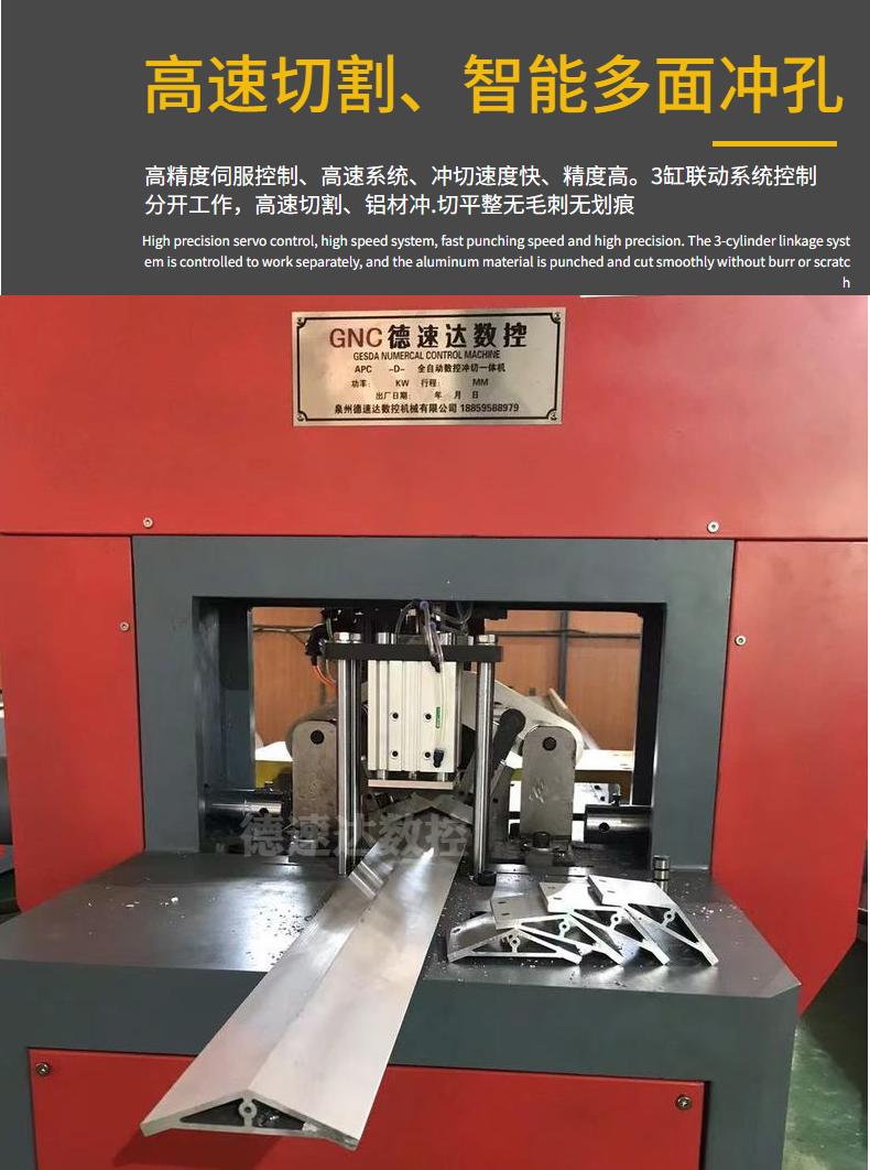 6系铝材冲孔切割一体机