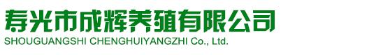 壽光市百家樂遊戲網址養殖有限公司