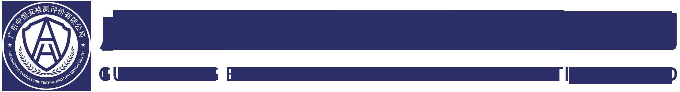 廣東AG8亚游集团檢測評價有限公司