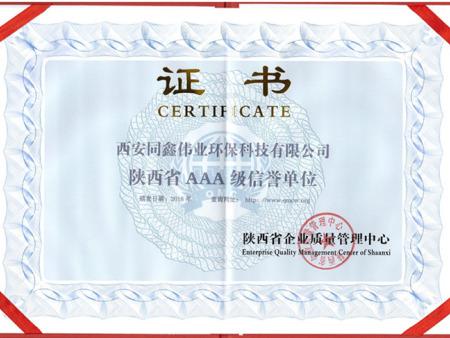 陝西省AAA級信譽單位