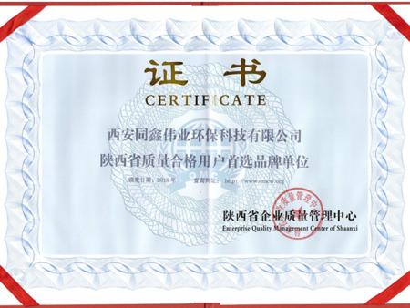 陝西省質量合格用戶品牌單位
