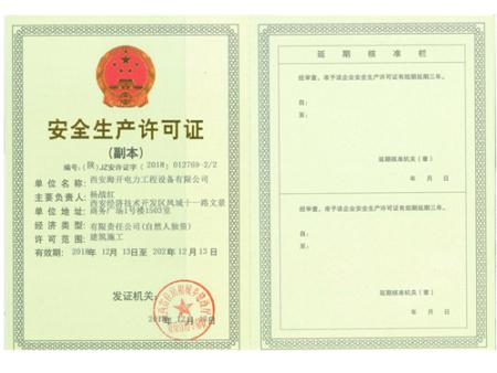 安全生產許可證