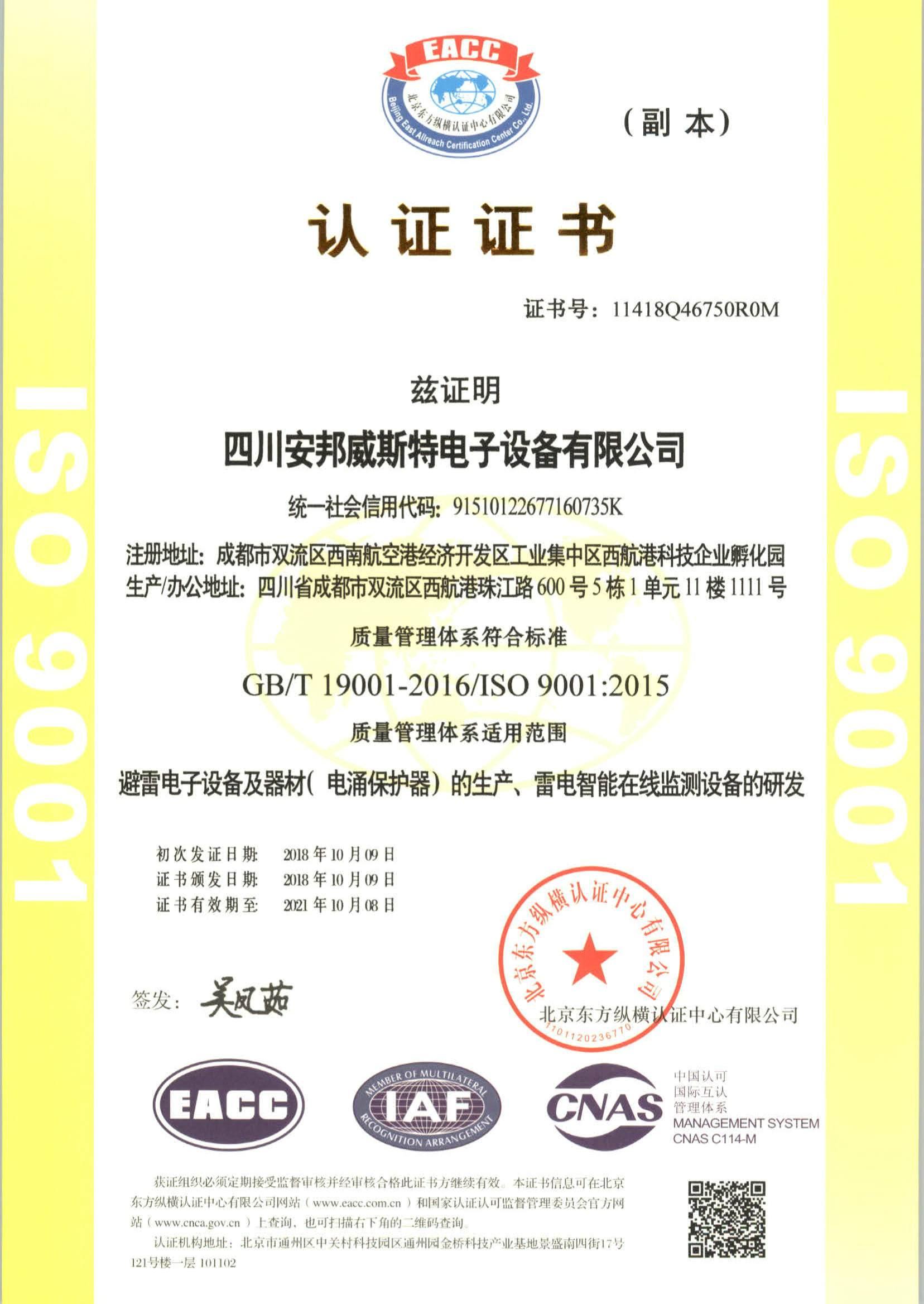 資質榮譽|公司簡介-四川AG娱乐電子設備有限公司