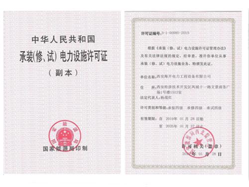 西安AG亚游集团電力工程設備有限公司